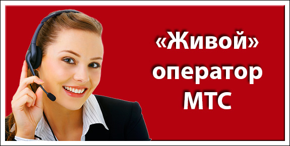 Единый номер оператора мтс [PUNIQRANDLINE-(au-dating-names.txt) 43