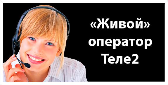знакомство в теле2 белгород